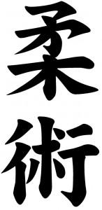 jiu-jitsu-kanji-146x300